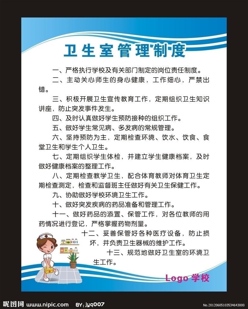 学校教学卫生管理制度